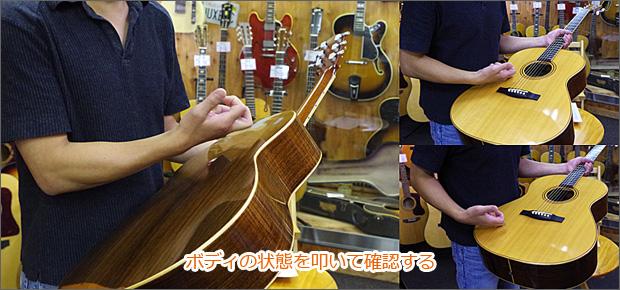ギターのボディチェックの写真