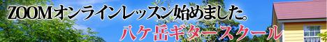 八ケ岳ギタースクールへ